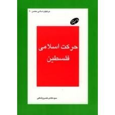 حركت اسلامى فلسطين