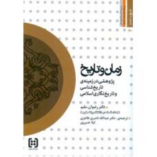 زمان و تاریخ پژوهشی در زمینه ی تاریخ شناسی و تاریخ نگاری اسلامی