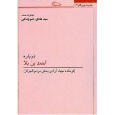خاطرات مستندسیدهادی خسروشاهیدرباره احمدبن بلا فرمانده جهادآزادی بخش مردم الجزائر