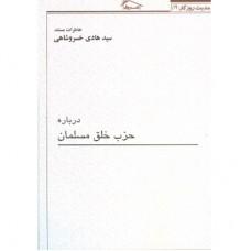 خاطرات مستندسیدهادی خسروشاهی درباره حزب خلق مسلمان