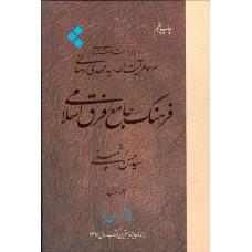 فرهنگ جامع فرق اسلامی (جلد اول)