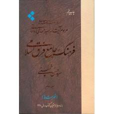 فرهنگ جامع فرق اسلامی (جلد دوم)
