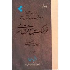 فرهنگ جامع فرق اسلامی (جلد سوم)