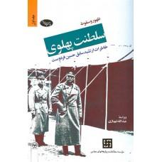 ظهور و سقوط سلطنت پهلوى (جلد اول)شوميز