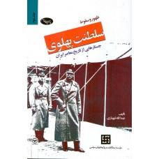 ظهور و سقوط سلطنت پهلوى (جلد دوم) شوميز