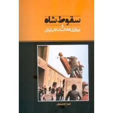 سقوط شاه و پیروزی انقلاب اسلامی ایران