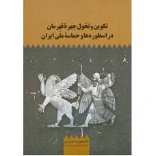 تکوین و تحول چهره قهرمان در اسطوره ها و حماسه ملی ایران