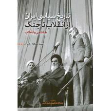 هاشمی و انقلاب(تاریخ سیاسی ایران از انقلاب تا جنگ)