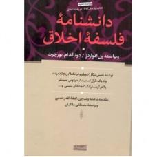 دانشنامه فلسفه اخلاق