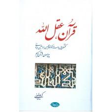 قرآن،عقل الله