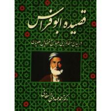 قصیده ابوفراس
