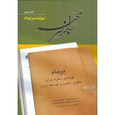 راز سر به مهر (کتاب پنجم : تولد برجام )چاپ دوم