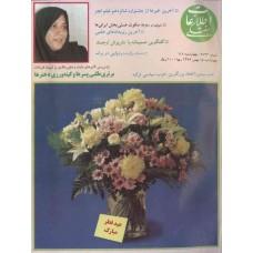 نسخه الکترونیک مجله اطلاعات هفتگی شماره 2843