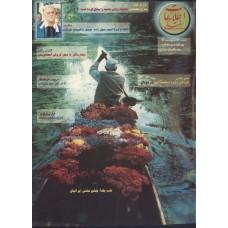 نسخه الکترونیک مجله اطلاعات هفتگی شماره 2930