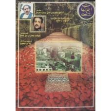 نسخه الکترونیک مجله اطلاعات هفتگی شماره 2932