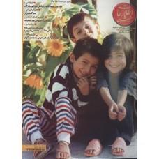 نسخه الکترونیک مجله اطلاعات هفتگی شماره 3028