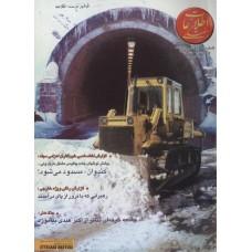 نسخه الکترونیک مجله اطلاعات هفتگی شماره 3029