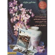 نسخه الکترونیک مجله اطلاعات هفتگی شماره 3030