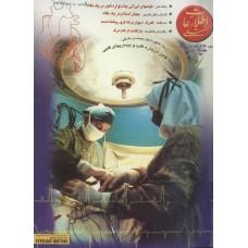 نسخه الکترونیک مجله اطلاعات هفتگی شماره 3032