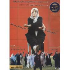 نسخه الکترونیک مجله اطلاعات هفتگی شماره 3033
