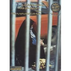 نسخه الکترونیک مجله اطلاعات هفتگی شماره 3034