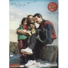 نسخه الکترونیک مجله اطلاعات هفتگی شماره 3036