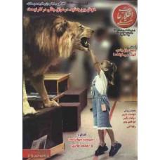 نسخه الکترونیک مجله اطلاعات هفتگی شماره 3077