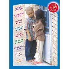 نسخه الکترونیک مجله اطلاعات هفتگی شماره 3312
