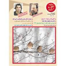 نسخه الکترونیک مجله اطلاعات هفتگی شماره 3313