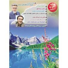 نسخه الکترونیک مجله اطلاعات هفتگی شماره 3315