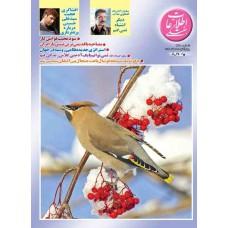 نسخه الکترونیک مجله اطلاعات هفتگی شماره 3410