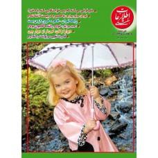 نسخه الکترونیک مجله اطلاعات هفتگی شماره 3464