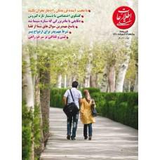 نسخه الکترونیک مجله اطلاعات هفتگی شماره 3465