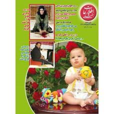 نسخه الکترونیک مجله اطلاعات هفتگی شماره 3466