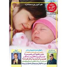 نسخه الکترونیک مجله اطلاعات هفتگی شماره 3467