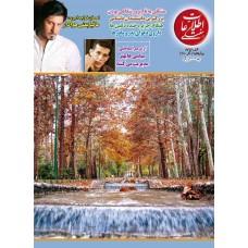 نسخه الکترونیک مجله اطلاعات هفتگی شماره 3493