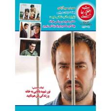 نسخه الکترونیک مجله اطلاعات هفتگی شماره 3494
