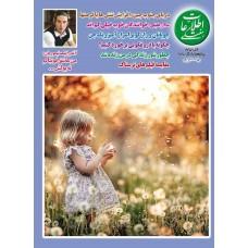 نسخه الکترونیک مجله اطلاعات هفتگی شماره 3495