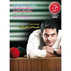 نسخه الکترونیک مجله اطلاعات هفتگی شماره 3496