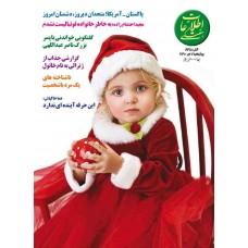 نسخه الکترونیک مجله اطلاعات هفتگی شماره 3497