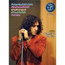 نسخه الکترونیک مجله اطلاعات هفتگی شماره 3498