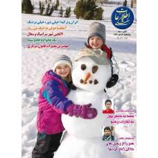 نسخه الکترونیک مجله اطلاعات هفتگی شماره 3499