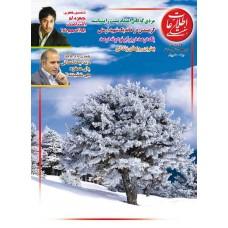 نسخه الکترونیک مجله اطلاعات هفتگی شماره 3500