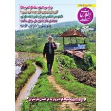 نسخه الکترونیک مجله اطلاعات هفتگی شماره 3943