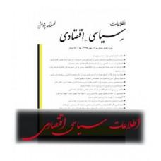 اطلاعات سیاسی اقتصادی 266-255