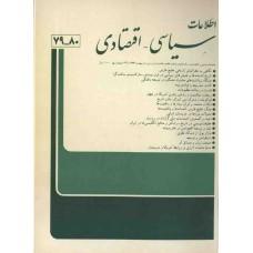 نسخه الکترونیک مجله سياسی و اقتصادی شماره 80-79