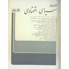 نسخه الکترونیک مجله سياسی و اقتصادی شماره 86-85