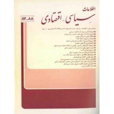 نسخه الکترونیک مجله سياسی و اقتصادی شماره 88-87