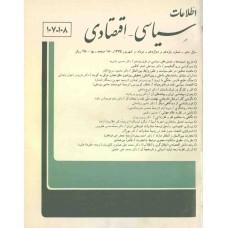 نسخه الکترونیک مجله سياسی و اقتصادی شماره 108-107