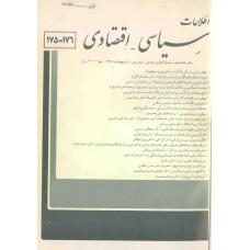 نسخه الکترونیک مجله سياسی و اقتصادی شماره 176-175